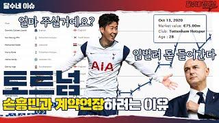 토트넘이 손흥민과 계약연장하려는 이유 [달수네 라이브]