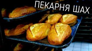 Как делают хлеб? Пекарня Шах на Кипре.