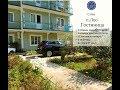 Купить гостиницу у моря Продажа гостиницы в Лоо Сочи Солнечный центр 8 800 302 9550
