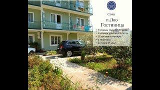 Купить гостиницу у моря|Продажа гостиницы в Лоо|Сочи Солнечный центр|8 800 302 9550