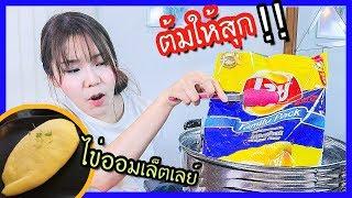 ทำไข่ออมเล็ตเลย์จากถุง??  กินได้จริง!?