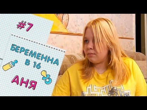 БЕРЕМЕННА В 16