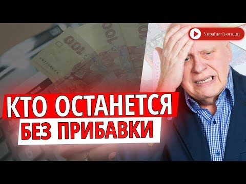 Кому не повысят пенсии в марте 2020 года в Украине! Список категорий, не попадающих под индексацию