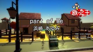 【カラオケ】part of Me/浜崎 あゆみ 浜崎あゆみ 検索動画 23
