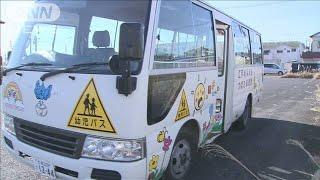 こども園バスと軽トラックが衝突 園児ら11人を搬送(20/01/21)