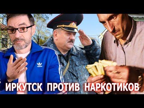 обзор Иркутск против оборотней и наркоторговцев