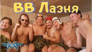 Вопли Видоплясова Лазня в XPark 🎥 Баня на дровах в Киеве