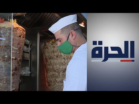 لبنان.. المشاريع الصغيرة تساهم في إسناد الاقتصاد والتنمية المستدامة  - 18:58-2020 / 6 / 27