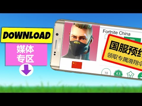 How To Download Fortnite CHINA! (Android and PC)