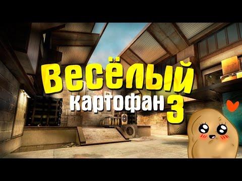 ВЕСЁЛЫЙ КАРТОФАН 3 (ТРОЛЛИНГ ● МОНТАЖ CS:GO ● ПРИКОЛЫ)