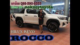 แนะนำ Hilux Revo Rocco 2.8G AT  4X4  Double Cab(รีโว่ ร็อคโค่)อธิบายอย่างละเอียดจริง