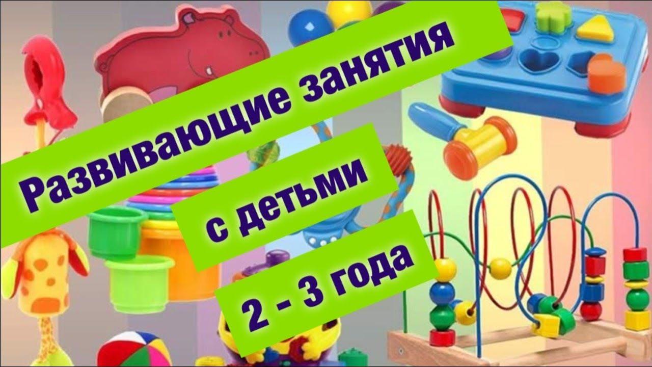 Развивающие занятия для детей от 2 - 3 лет. - YouTube