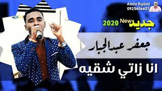 جعفر عبدالجبار -[انا زاتي شقيه] ||جديد 2020