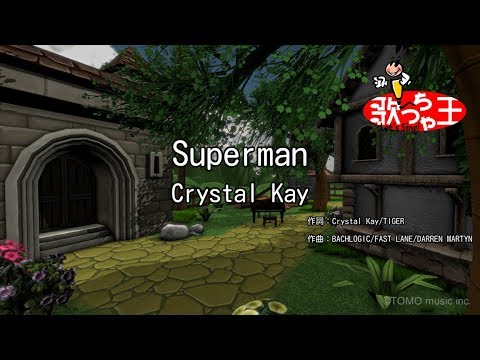 【カラオケ】Superman/Crystal Kay