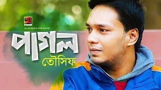 Sa haque alik | bangla new song 2020 ...