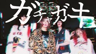 ゆるめるモ!(You'll Melt More!)『ガチャガキ』(Official Music Video)
