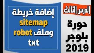 طريقة عمل خريطة Sitemap وملف robot txt لارشفة مواضيع بلوجر وتصدر نتائج البحث 2019