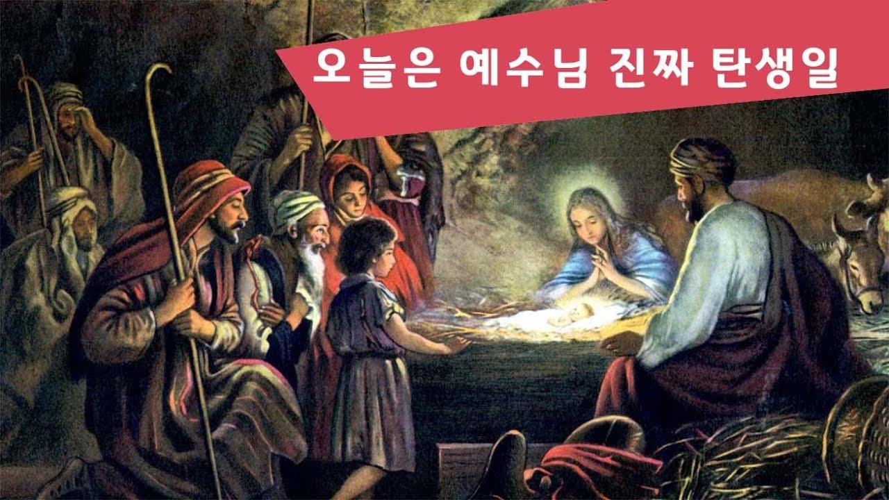 오늘은 예수님의 진짜 탄생일 (구약음력을 태양력 2021년 5월 10일)
