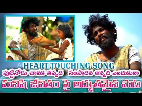 Download Puttinodu Chaavaka Tappadhu    🎶Akhilesh Gogu   ✍️🎙️ Balu K Asura    📽️🎬 Sukka Nagaraju (balu)