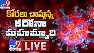 Coronavirus Latest Updates LIVE || AP, Telangana & India - TV9 Exclusive