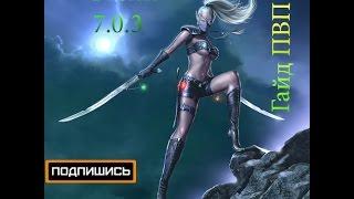Гайд по монаху дд ПВП\\monk WW\\ PVP World of Warcraft LEGION 7.0.3