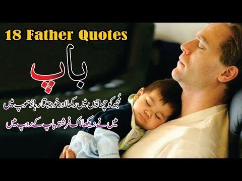 جولائی 10, 2010 منجانب tascomiz تبصرہ کریں. 35 Quotes About Death Of A Father From Son In Urdu Ibnuzaki S Blog