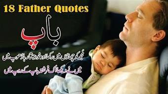 Baap Aur Beti Quotes In Urdu Tvactioninfo