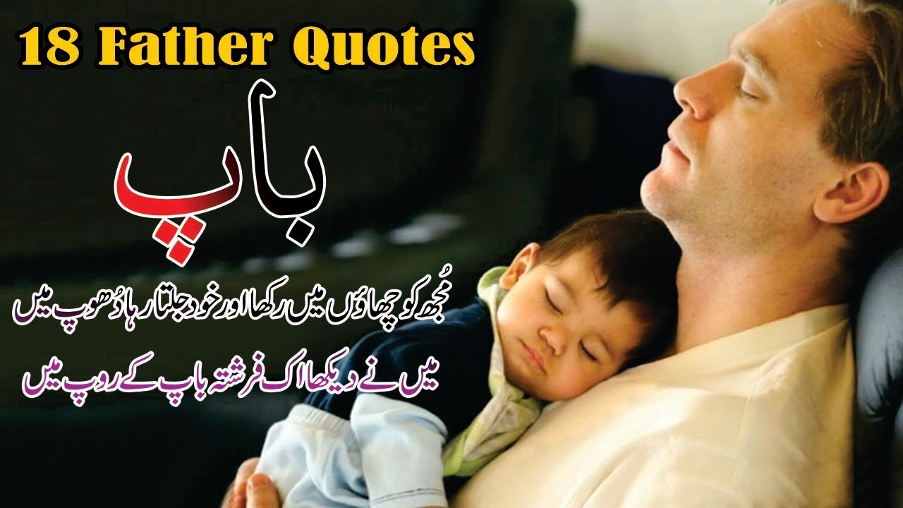 Father 18 Quotes In Hindi Urdu With Voice And Images Baap Quotes
