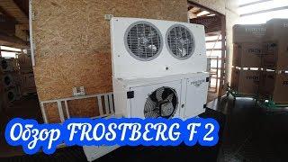 Обзор холодильного оборудования FROSTBERG F2