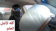تفجير الوسائد الهوائية للسيارة وكيف تعمل .