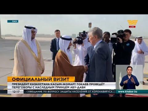 Касым-Жомарт Токаев проведет переговоры с наследным принцем Абу-Даби