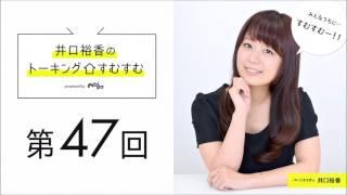 第47回『井口裕香のトーキングすむすむ』 パーソナリティ: 井口裕香 ゲ...