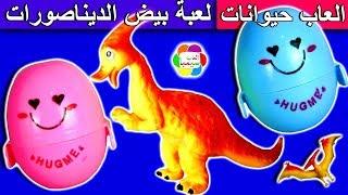 لعبة بيض الديناصورات الحقيقية للاطفال العاب بنات واولاد dinosaurs eggs toys set kids game