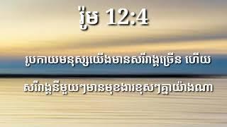 The Bible Khmer,08/12/19.រ៉ូម 12:3-6.