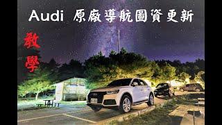 【教學】奧迪 MMI 導航地圖更新流程 Audi Navigation map update teaching video
