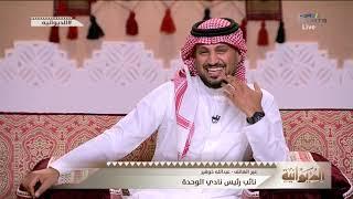عبدالله خوقير - الوحدة لا يبيع المباريات على الهلال أو النصر  ولن نجامل أي أحد #الديوانية