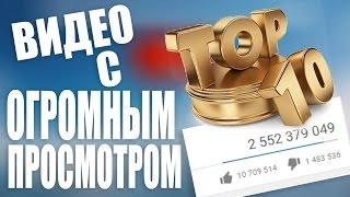ТОП 10 Видео с большим просмотром на YouTube 2016 #ТОП10