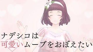 [LIVE] 【告白台詞練習】ナデシコは可愛いムーブをおぼえたい!【LIVE】