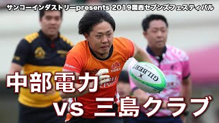 中部電力 vs 三島クラブ サンコーインダストリーpresents 2019関西セブンズフェスティバル