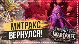 ВОЗВРАЩЕНИЕ МИТРАКСА — Сюжет Орды World of Warcraft