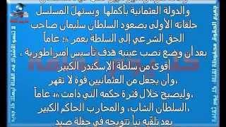 ملخص قصة مسلسل حريم السلطان ملخص المسلسل