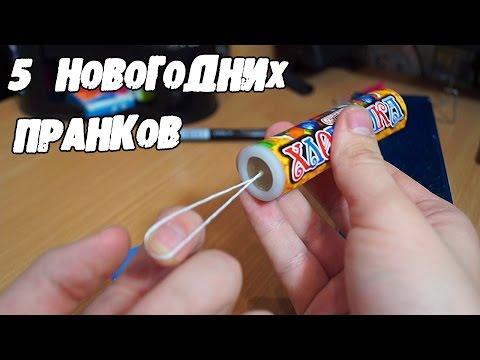 ТОП5 смешных ПРАНКОВ к НОВОМУ ГОДУ и РОЖДЕСТВУ│Пранки