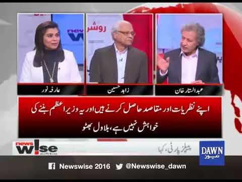 Newswise - 20 April, 2018 - Dawn News