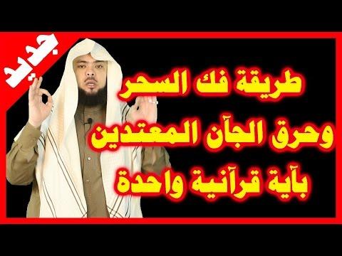 طريقة فك السحر وحرق الجآن المعتدي بآية قرآنية واحدة للسحر والمس بجميع أنواعهما بإذن الله Youtube