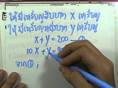 เลขกระทรวง พื้นฐาน ม.3 เล่ม1 : แบบฝึกหัด3.3 ข้อ01-08