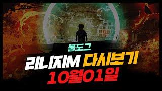 [ 불도그 LIVE 생방송 10/1 ] 리니지m 핫1도그 추석명절 특집방송