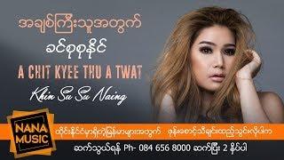 [FULL ALBUM] Khin Su Su Naing - A Chit Kyee Thu A Twat ခင္စုစုႏိုင္ - အခ်စ္ၾကီးသူအတြက္[FULL ALBUM]