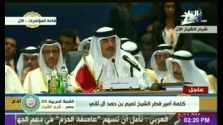 كلمة أمير قطر الشيخ تميم بن حمد آل ثان في القمة العربية