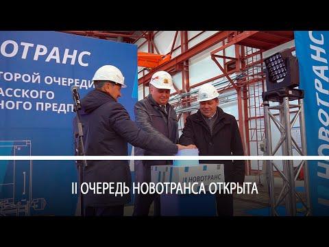Новотранс открыл в Прокопьевске вторую очередь вагоноремонтного завода