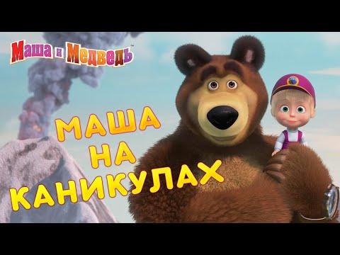 Маша и Медведь 👱♀️🐻 Маша на каникулах! 😎🍹  Коллекция лучших серий про Машу 🎬